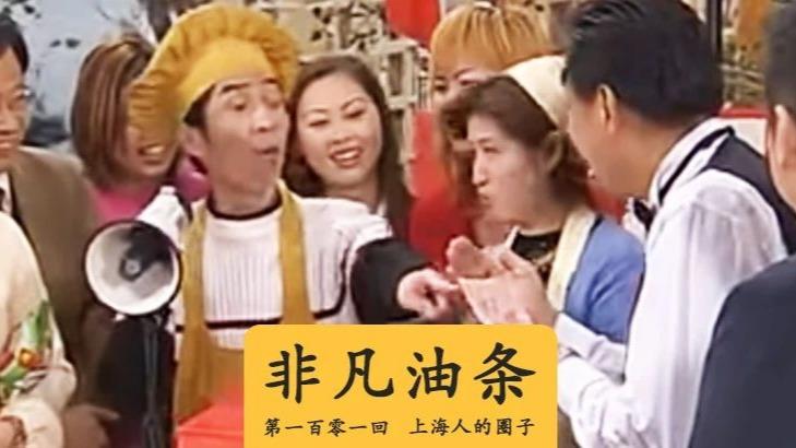 上海人都生活在什么样的圈子里?的头图
