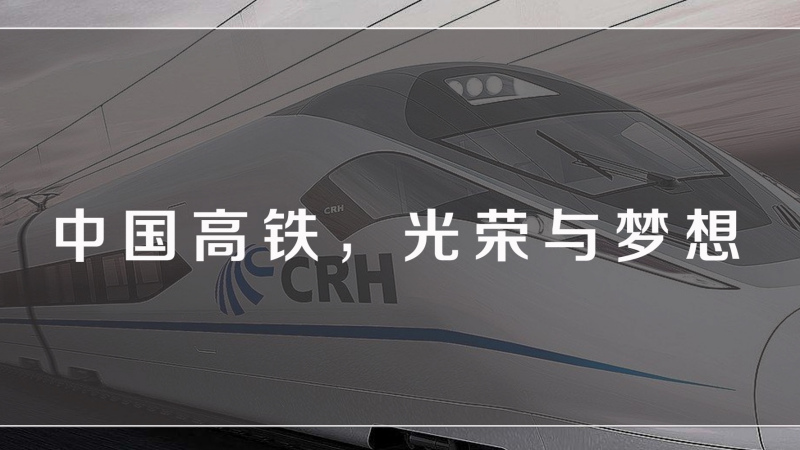 高铁,下一个亿万级流量入口|在这里读懂中国