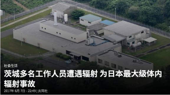 日本发生最大级别体内辐射事故 5人受害