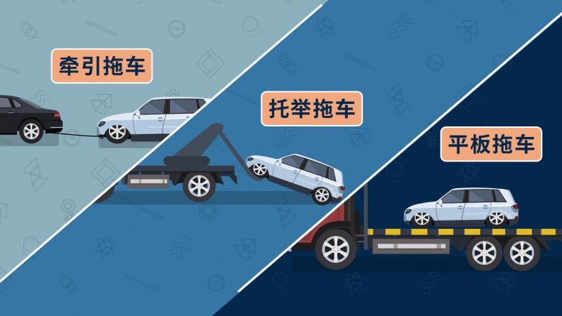 拖车还能毁坏变速箱?告诉你半路报废后车到底该怎么拖?