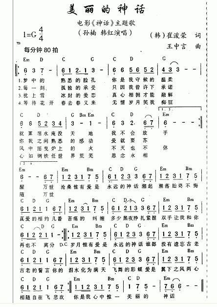 行军调简谱_为共和国默默行军简谱