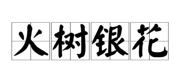 什么助火成语_拨什么助什么成语
