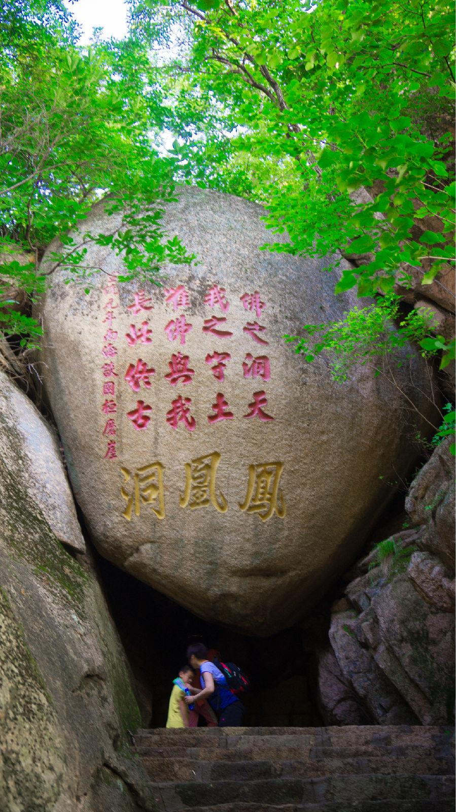 凤凰山旅游攻略图片14