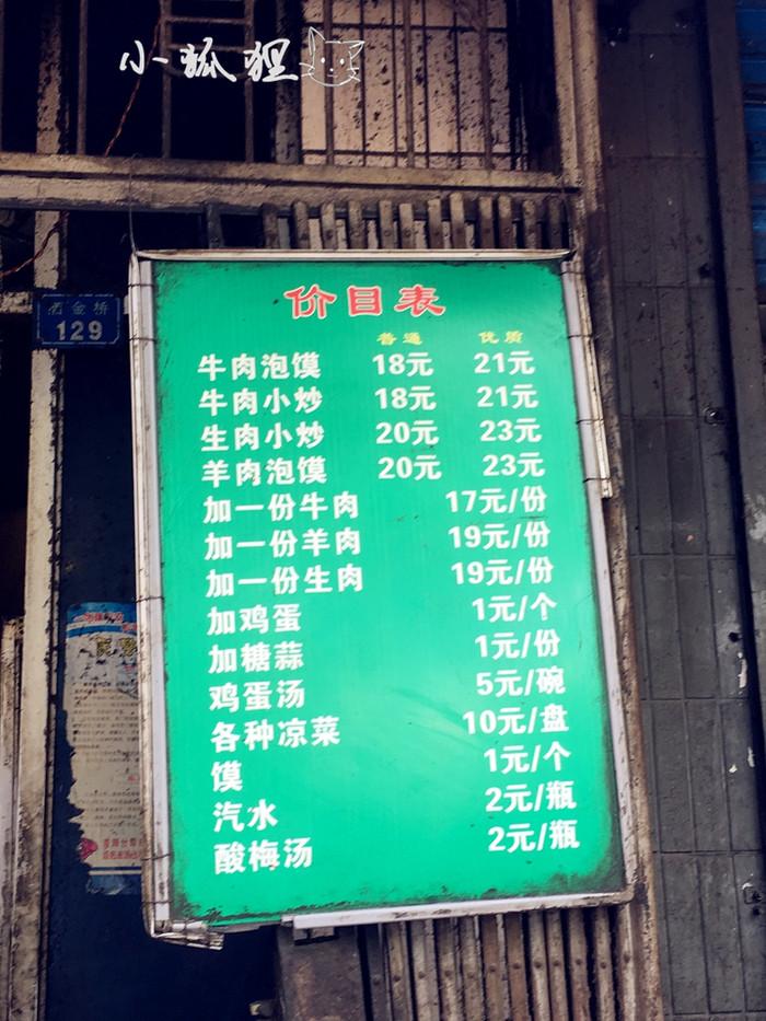 西安旅游攻略图片38