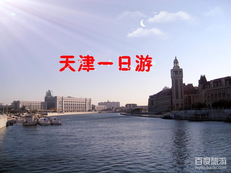 天津周边一日游_北京—天津一日游