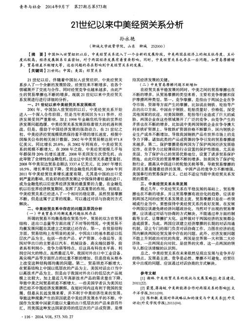 2019中美经济关系论文_中美贸易关系论文