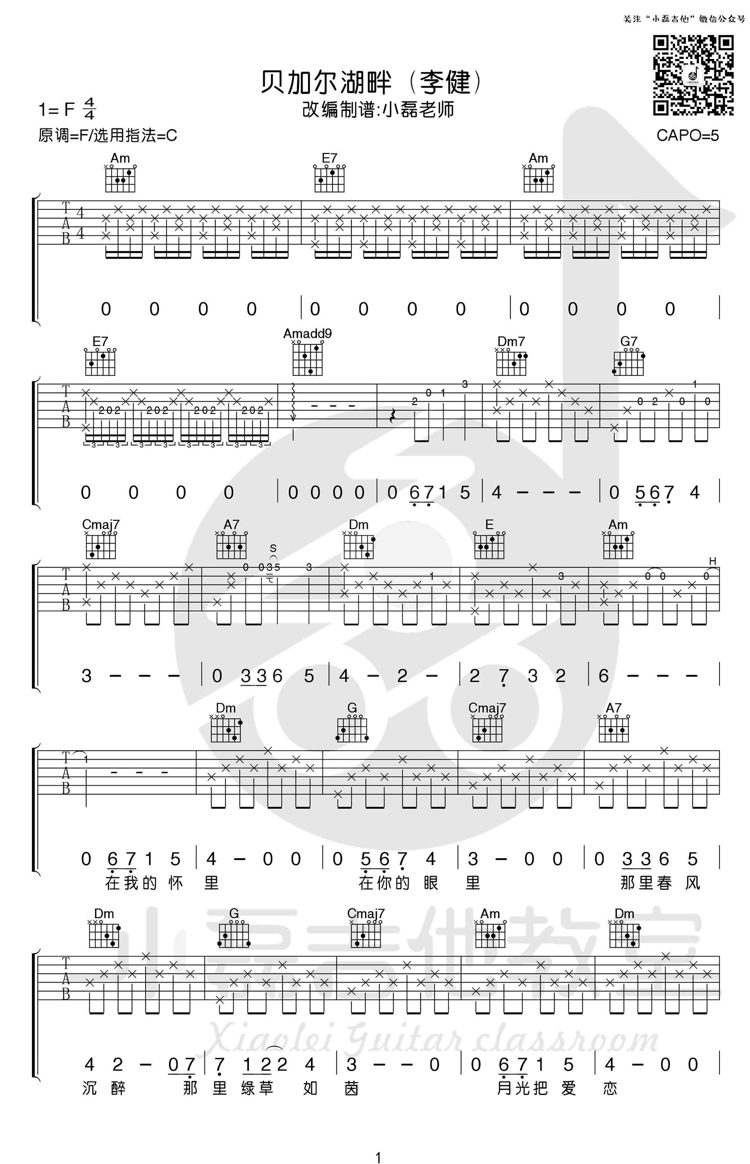 誰有李健的貝加爾湖畔吉他譜c調圖片
