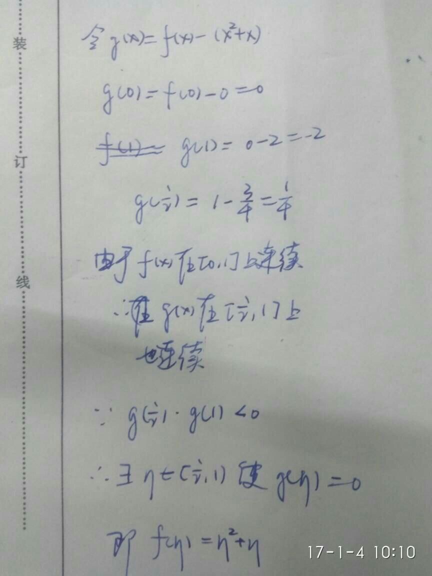 函数在0到正无穷区域内连续且可导