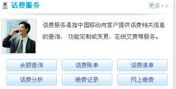 移动电话清单_如何上网查移动电话清单_百度知道