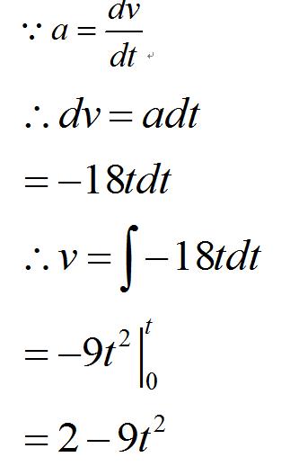 物理速度位移公式