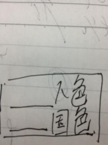 什么缩什么前成语_成语故事图片