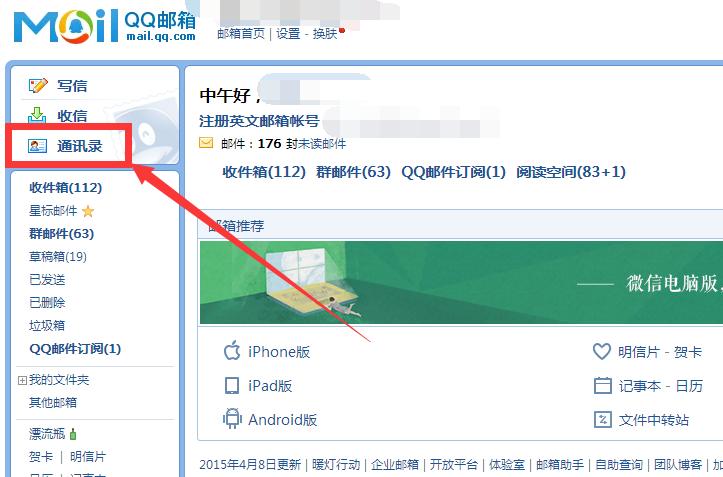 怎么用qq邮箱发短信_怎么加人qq邮箱