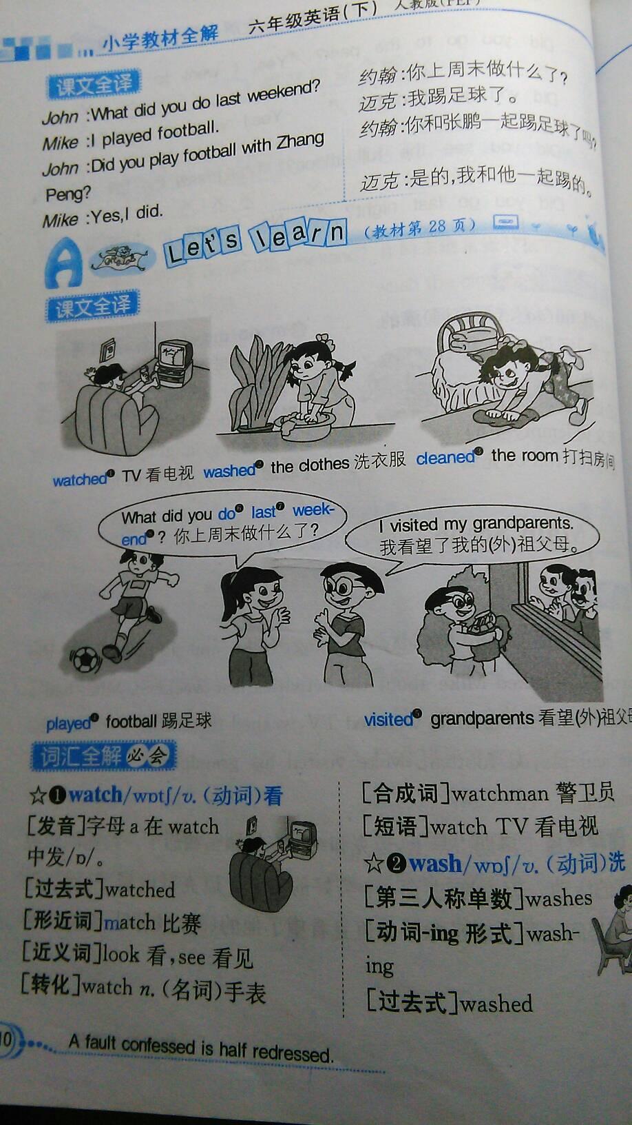 小学六年级教材下册_谁给我苏教版六年级下册英语书的第三课和第四课课文,图片 ...
