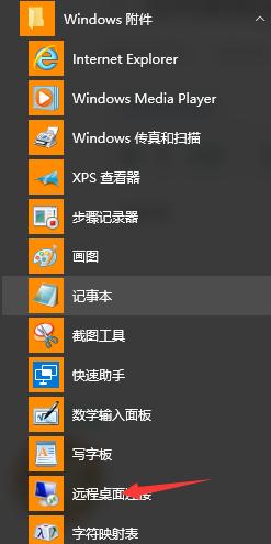 windows 远程 桌面 命令
