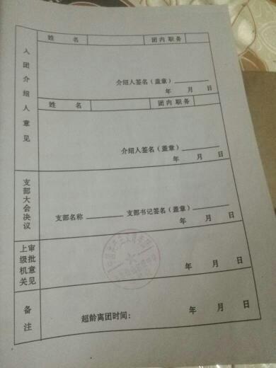 初中入團志愿書圖片
