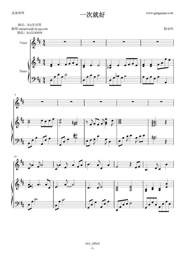 江湖少年简谱_双生契五线谱_第6页_钢琴谱分享