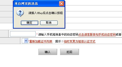 ukey什么意思_邮政储蓄ukey怎么用,明明插入了ukey,对话框就是点不没,怎么 ...