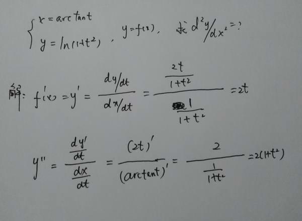 子��aiy�$y�:.��/d_x=arctant,y=ln(1+t^2),y=y(x),求d^2y/dx^2(即求y的二阶导数)