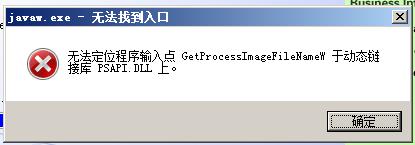 ps无法定位程序输入_安装Oracle时,无法定位程序输入点GetProcessImageFileName于动态链接库 ...