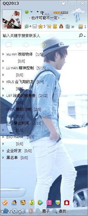 exo的qq分組,總共9條圖片