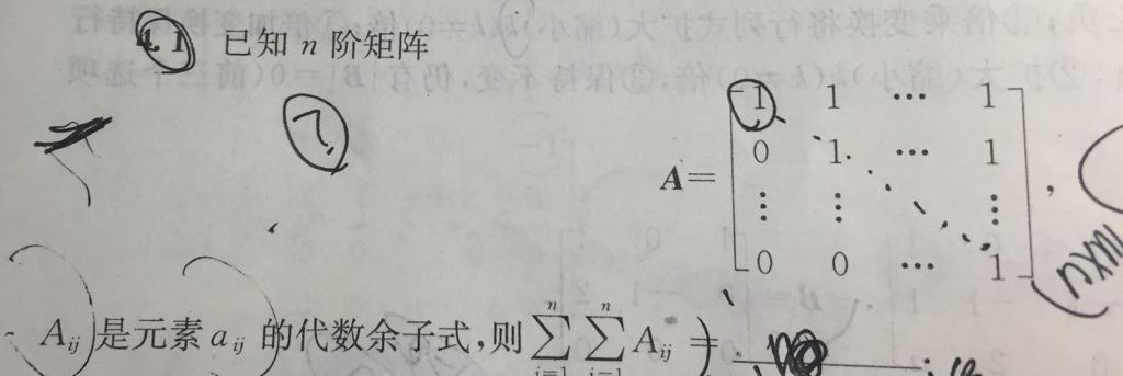 如何求代数余子式_线性代数矩阵代数余子式,图中的A*是用什么技巧快速求的吗?是 ...