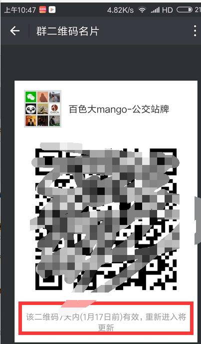 2015微信色聊群二维码_怎样使微信群二维码不会失效_百度知道