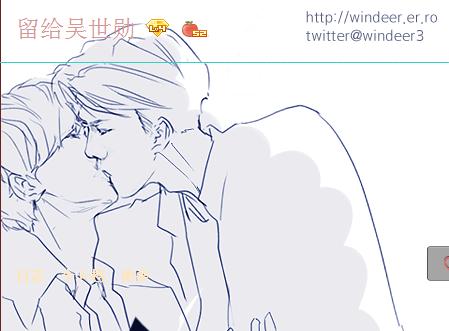 鹿晗和世勋接吻动图_谁有世勋和鹿晗的接吻的一张漫画动图,别人空间里看见的,那 ...
