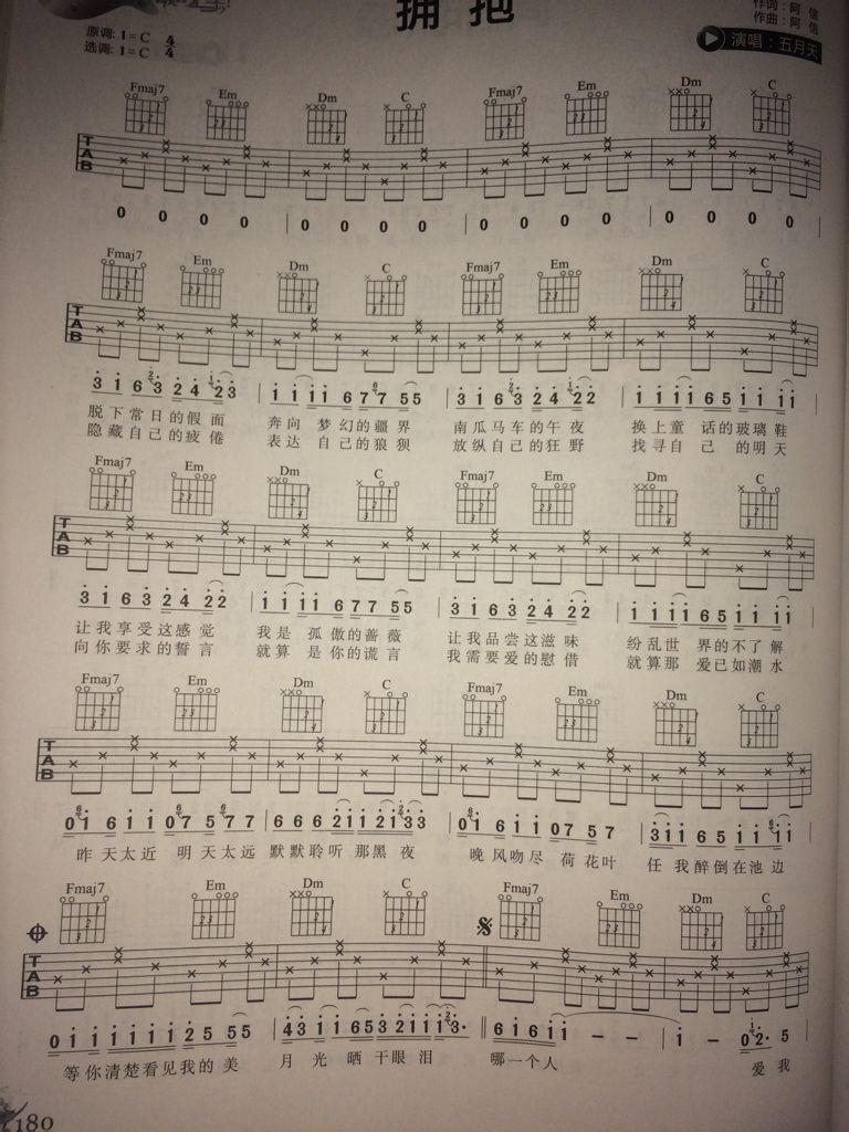 五月天拥抱吉他谱_求,五月天拥抱吉他谱