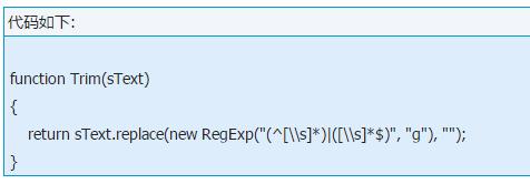 javascript如何自动去除所有空格?_百度知道