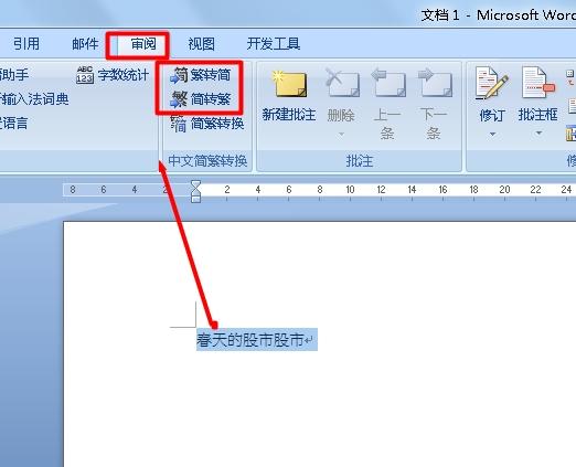 word 繁体字 简体字_word繁体字简体字 如何在Word中把繁体字转为简体字方法