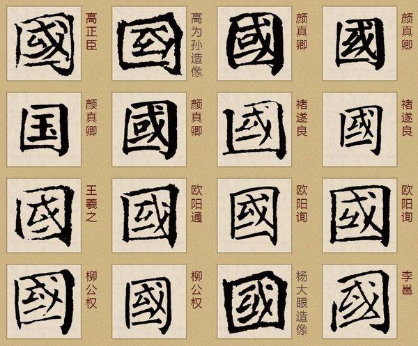 """中国繁体字大全_""""国""""的繁体字怎么写?_百度知道"""
