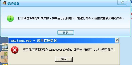 0xc00000ba download