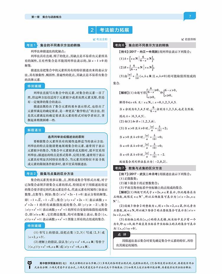 高一必修四数学例题