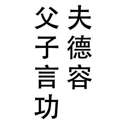 四字成语拍案什么什么_半三足什么的四字成语