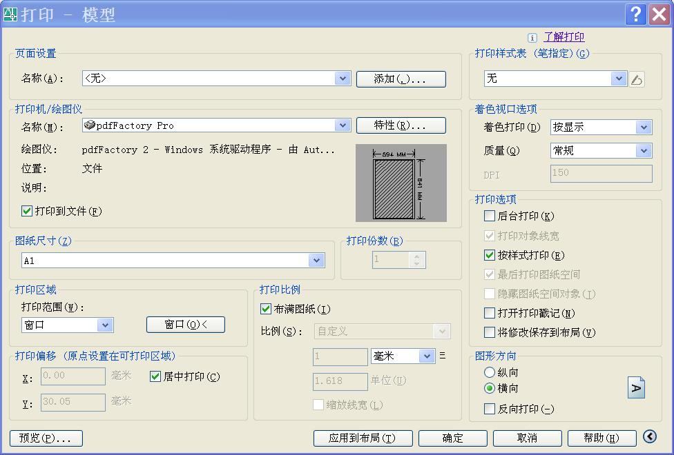 生成pdf文件的软件_为什么cad虚拟打印时文件类型只能选PLT?怎样生成PDF?_百度知道