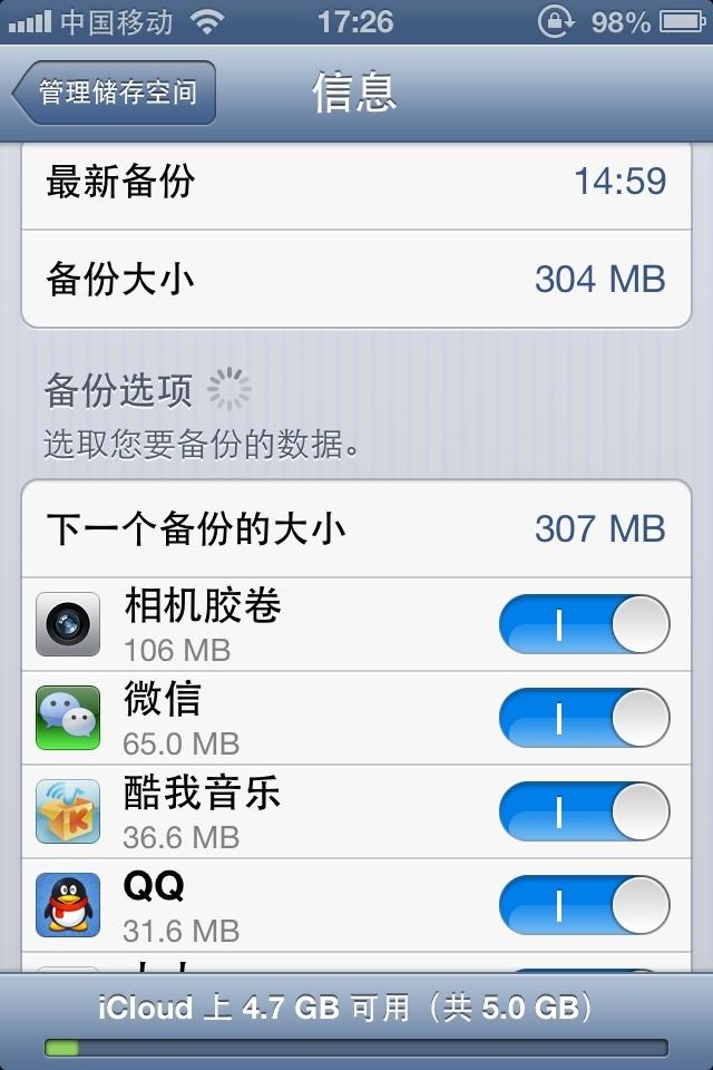 iphone 数据 恢复 破解