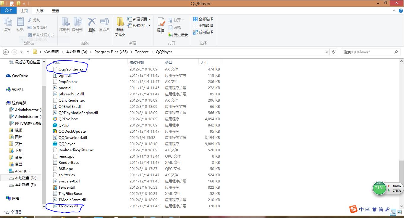 哪个大婶告诉我QQ影音解码器在哪个文件夹呗,顺带 ...