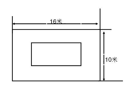 一块长方形苗圃的长_一块四周镶有花边的长方形地毯,如图所示,它的长16米,宽为10 ...