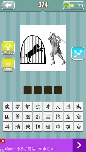盾的疯狂猜成语是什么成语_手机游戏最新攻略 最新最热门安卓手机游戏攻略