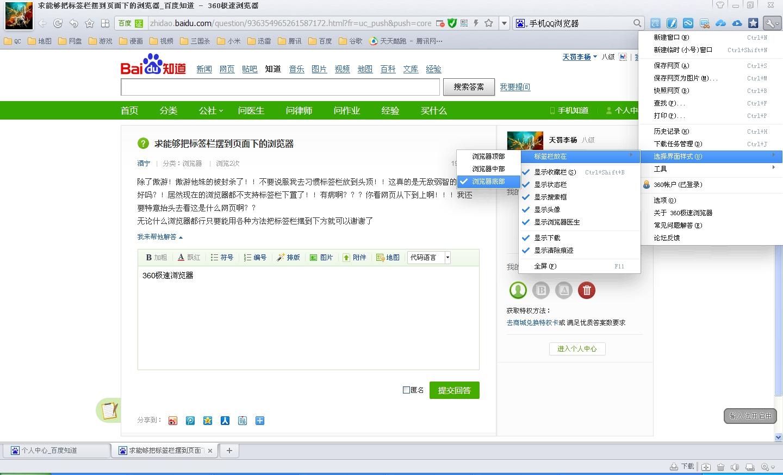 360极速浏览器_360极速浏览器