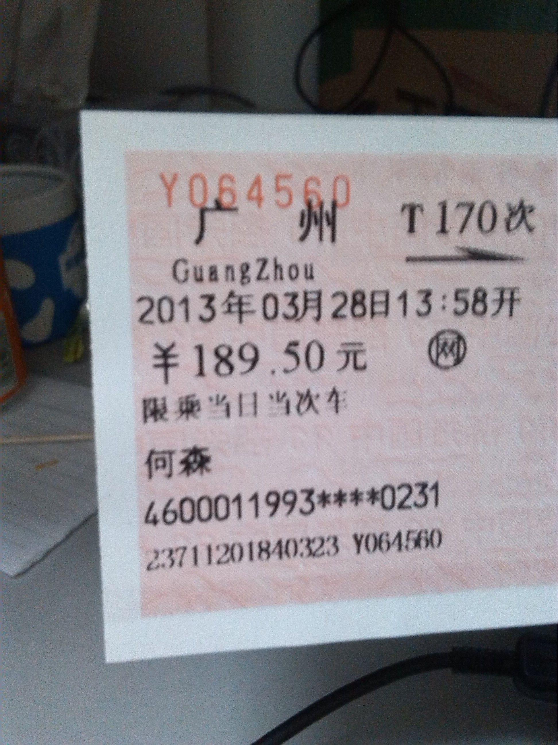广州至北京火车票价_请问火车票上写的广东到XX,是到越秀区的那个广州火车站坐吗 ...