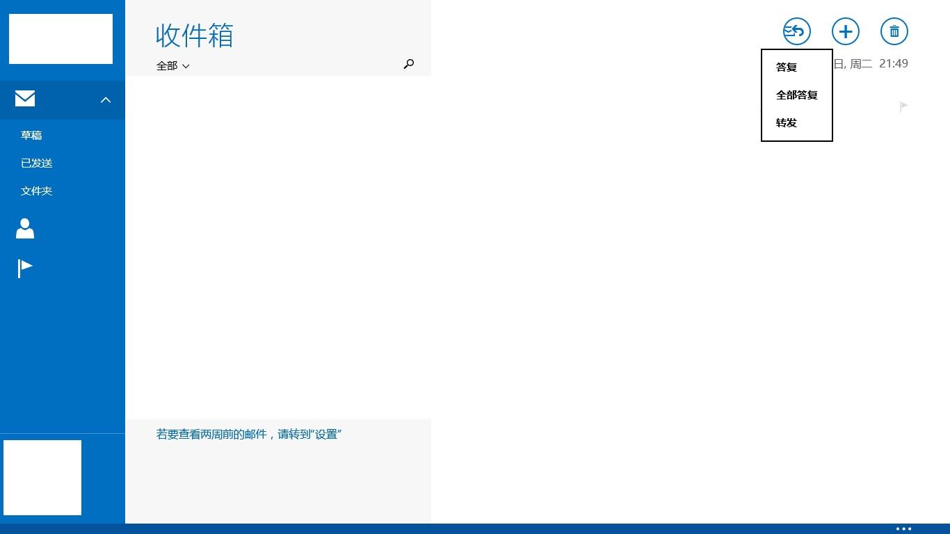 如何修改Win8应用程序的系统语言图片