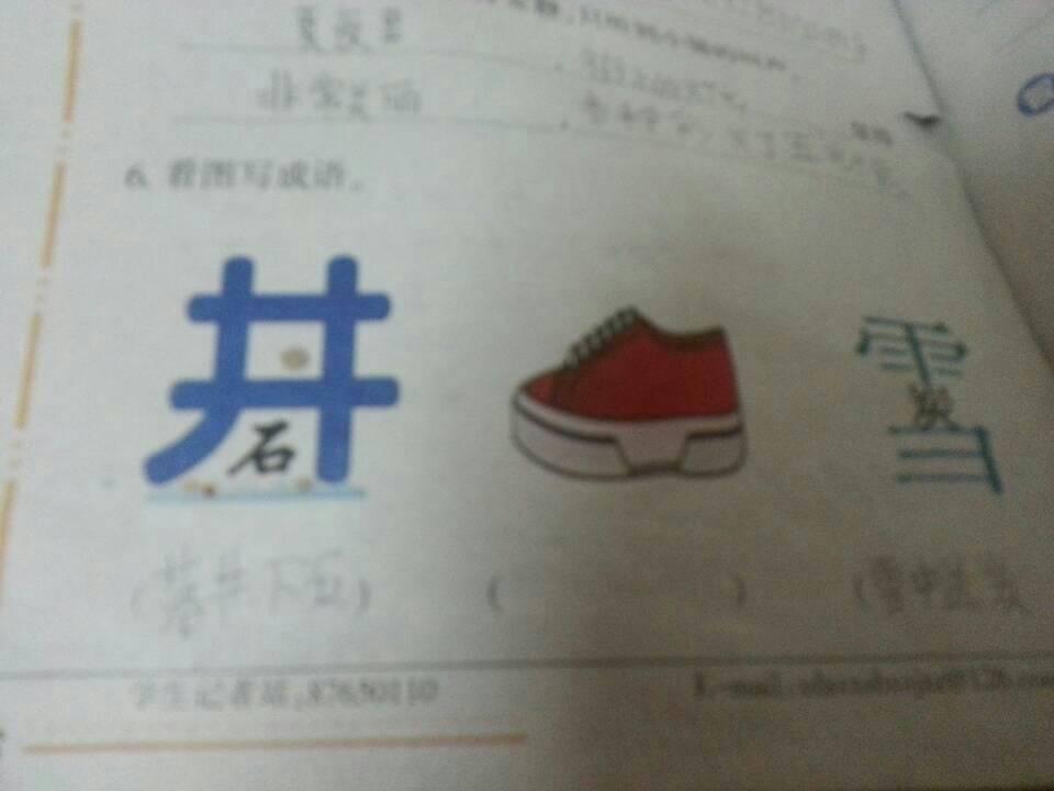 买鞋猜成语_看图猜成语