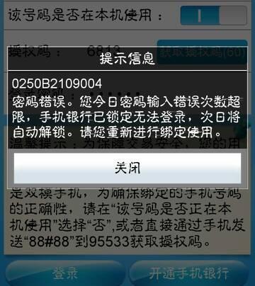工商银行开卡要钱吗_建行手机银行的登录密码是我们取钱时输的密码吗?如图_百度知道