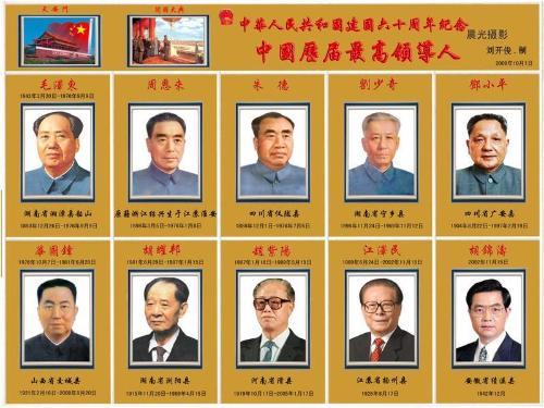 中国历代领导人漫画_历届中央领导人照片,要帅。_百度知道
