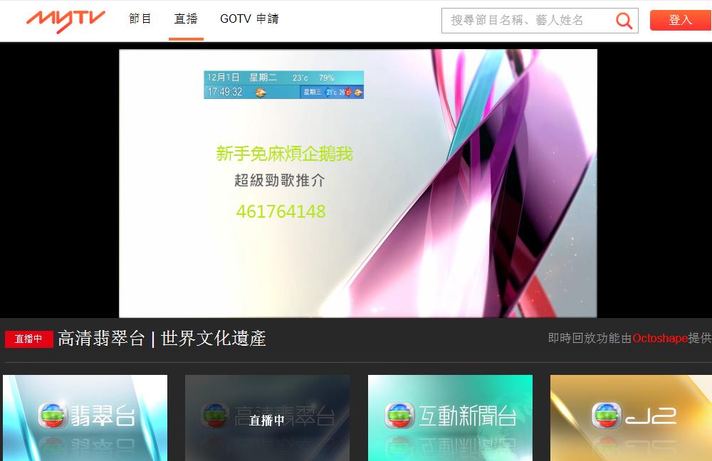 tvb高清翡翠台下载_tvb翡翠台在哪里可以网络直播?_百度知道