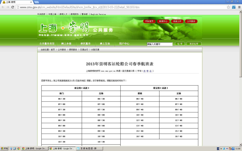 上海市崇明县政府网_上海市区开车云崇明,需要走高速吗_百度知道