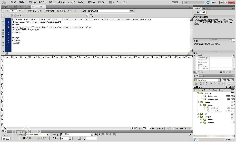 网页设计需要什么软件