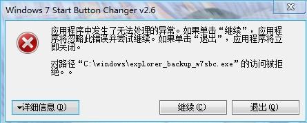 用windows 7 start button changer修改win7开始菜单时出现以下
