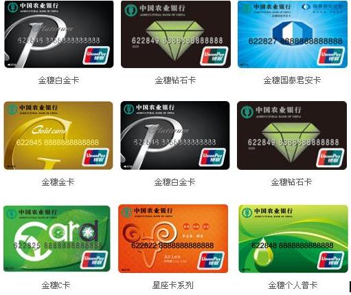 农行借记卡开头数字_农行有哪些借记卡